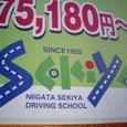Sekiya002