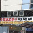 009甲府駅