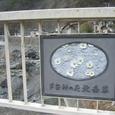 011芦安温泉郷入り口付近