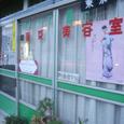 059東京美容室