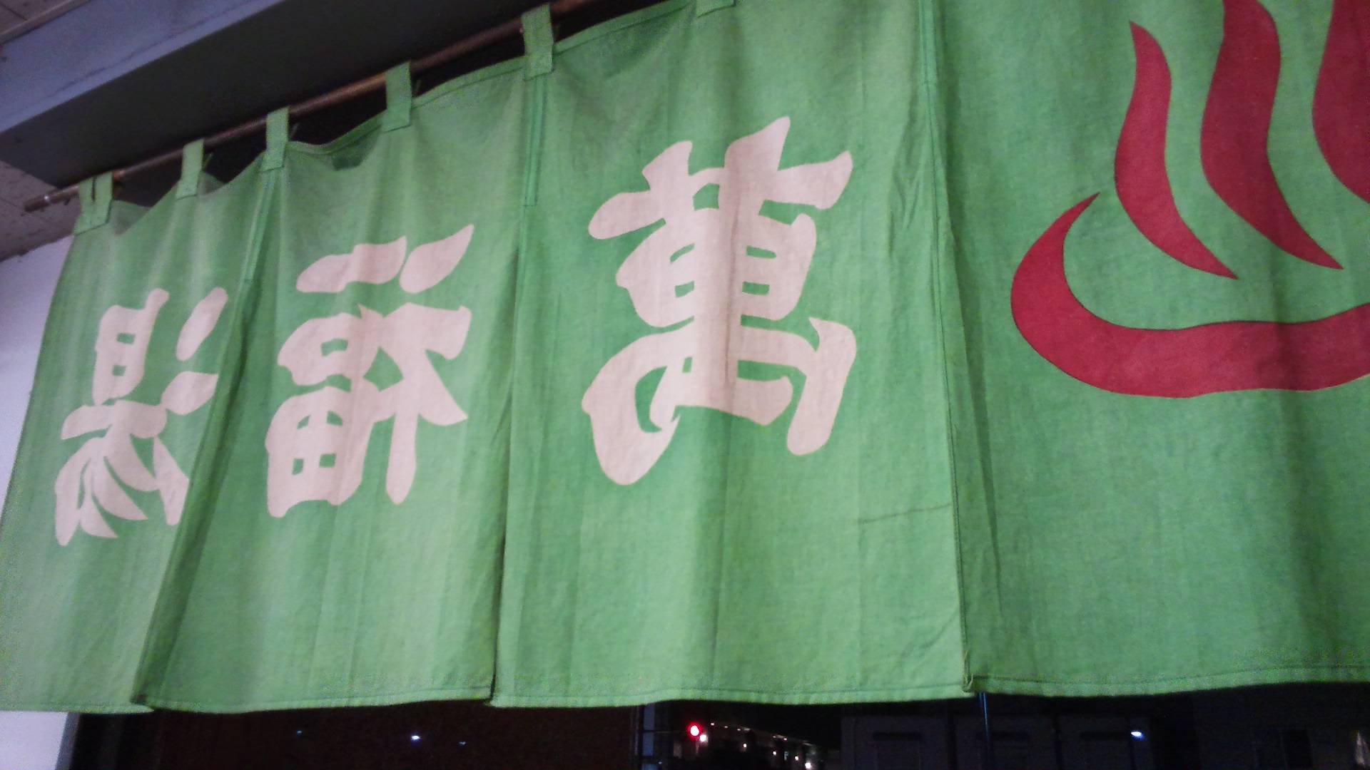 五反田レポート1〜萬福湯