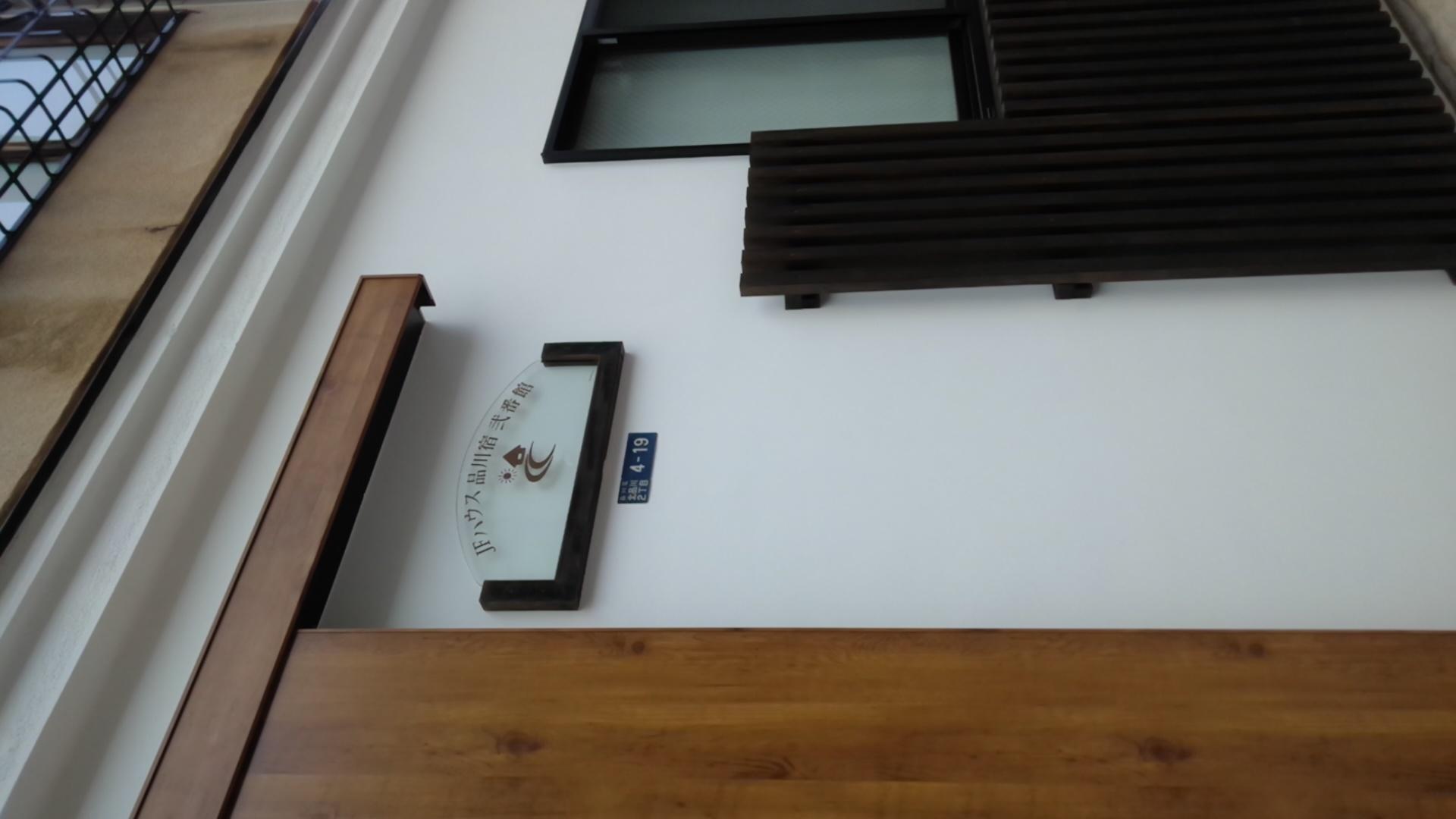 品川宿ゲストハウス