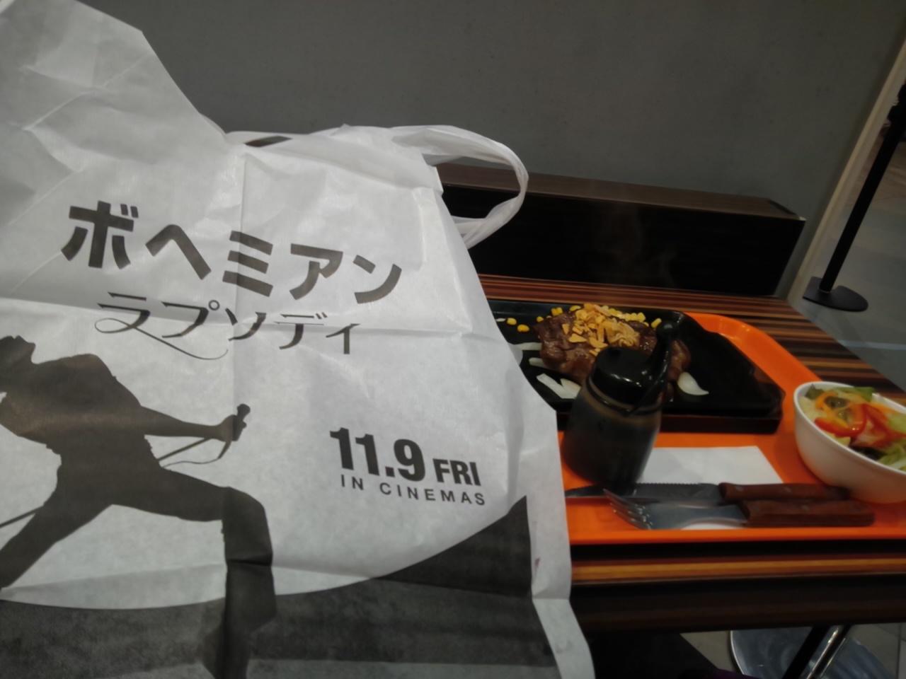 ボヘミアンラプソディー+いきなりステーキ